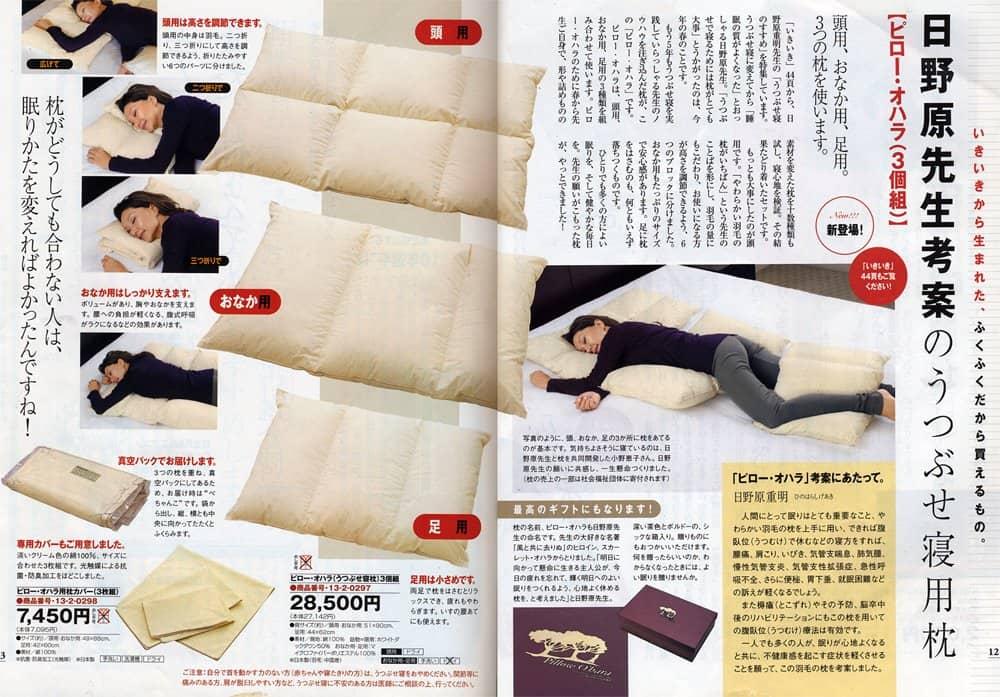 うつぶせ寝 枕